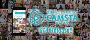 歯科衛生士専門の求人動画サイト「CAMSTAカムスタ」リリース!