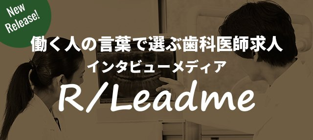 求職者向け歯科医師インタビューサイト「R/Leadme(リードミー)」リリース!