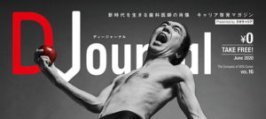 歯科医師向けキャリア啓発マガジン『D-Jounal』の最新号が発行されました。